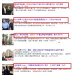 趙藤雄2018舊事件 新聞媒體為何不斷重新報導